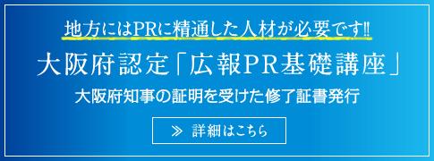 大阪府認定職業訓練pr講座