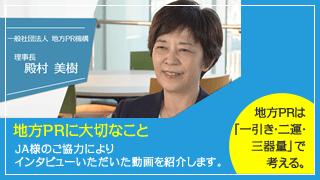 「地方prに大切なこと」代表理事 殿村美樹のインタビュー