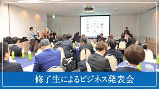 第1回 受講生による「大阪熱血社長の記者発表会」